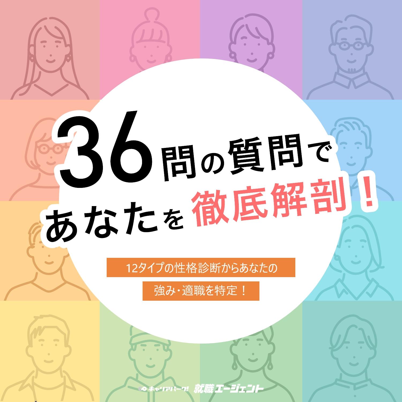 36の質問であなたを徹底解剖 12タイプ性格診断からあなたの強み・適職を特定 自己分析する(無料)